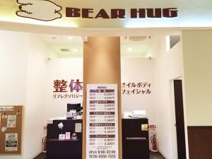 ベアハグイオンモール 大阪ドームシティ店