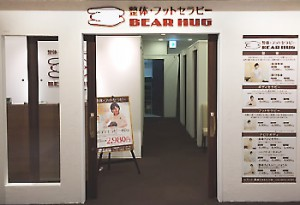 ベアハグ 豊洲フォレシア店