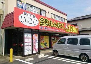 ほぐし屋いこい 桶川店
