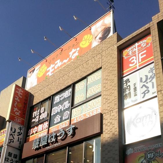 リラクゼーション もみ~な 花小金井店