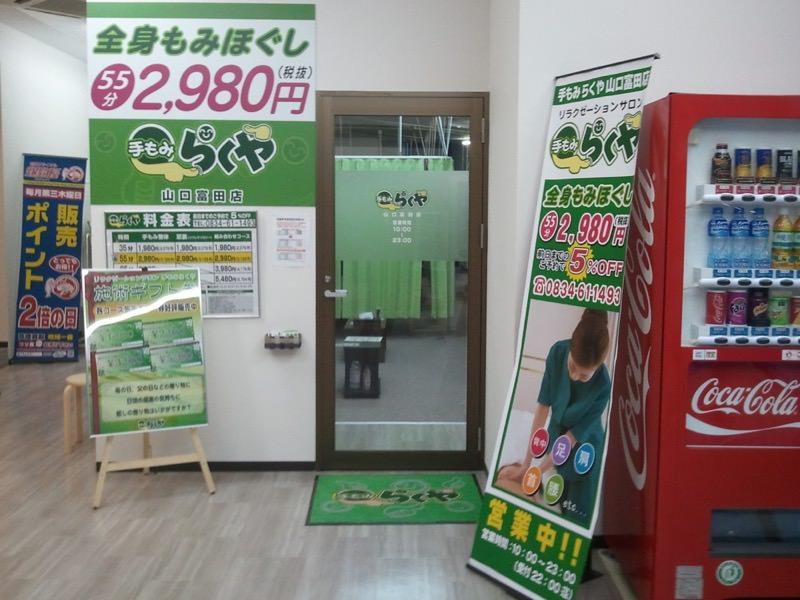 手もみ らくや 山口富田店