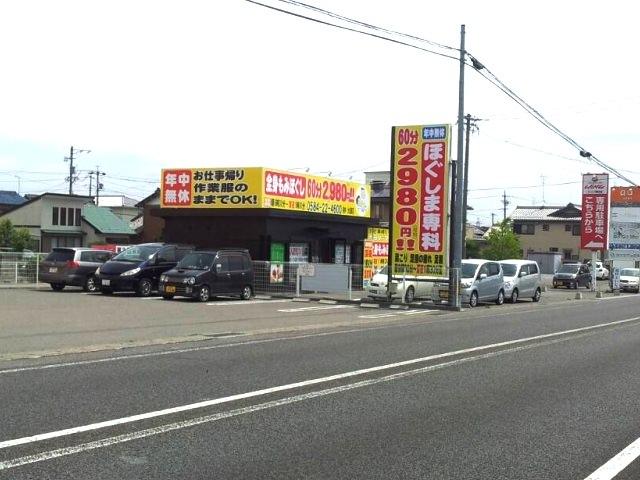 ほぐしま専科 垂井・大垣西店