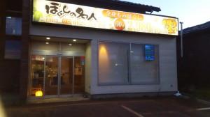 ほぐしの名人 新発田店