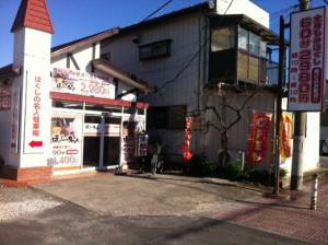 ほぐしの名人 吉川店