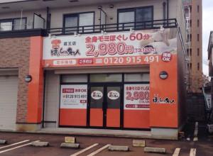 ほぐしの名人 長岡蔵王店