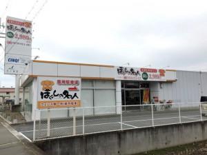 ほぐしの名人 加古川店