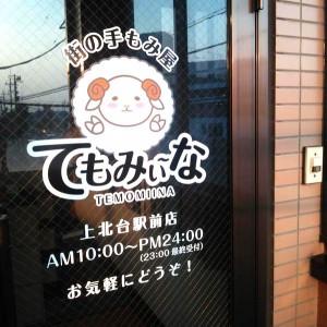 街の手もみ屋 てもみぃーな 東大和上北台駅前店