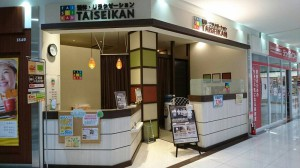 TAiSEiKAN ピアゴ植田店