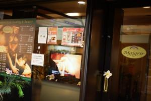 癒しの森メグリール 椎名町店
